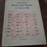 Книга про буквы от Аа до Яя, Новосибирск