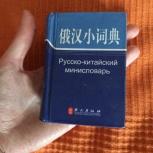 Русско-китайский мини словарь, Новосибирск