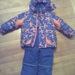 Замечательный зимний детский костюм, Новосибирск