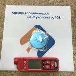 Аренда (прокат) толщиномеров ETARI в Новосибирске, Новосибирск