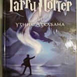 Продам книгу -Гарри Поттер и узник Азкабана, Новосибирск