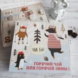 14 видов чая в одной коробке! Чайный календарь - лучший подарок!, Новосибирск
