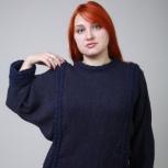 Стильный шикарный вязаный джемпер для Вас, Новосибирск