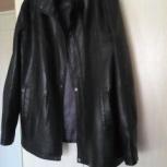 Продам мужскую куртку, Новосибирск