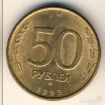 Продам монеты СССР 50 рублей ЛМД, Новосибирск