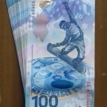 Продам банкноты 100 рублей Сочи 2014 г  ( серия АА ), Новосибирск