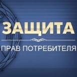 Защита прав потребителей, Новосибирск