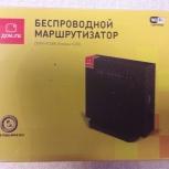 Беспроводной маршрутизатор, Новосибирск