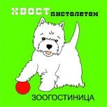 """Зоогостиница """"Хвост пистолетом"""". Передержка собак в Новосибирске, Новосибирск"""