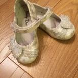Продам туфельки на девочку, Новосибирск