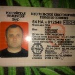 Найден документ, Новосибирск