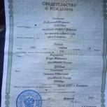 Найдено Свидетельство о рождении, Новосибирск