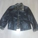 Женская кожаная куртка, Новосибирск