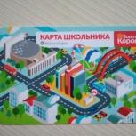Карта школьника (транспортная), Новосибирск