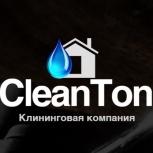 Клининговые услуги, Новосибирск