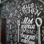 Роспись меню, меловая роспись, леттеринг, Новосибирск