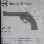 Продам пневматический пистолет Smith& Wesson 586-8, Новосибирск