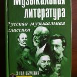 Продам учебник, Новосибирск