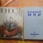 Журналы 80х годов, Новосибирск