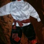 Продам костюм пирата, Новосибирск