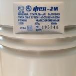 Продам стиральную машину Фея-2М, Новосибирск