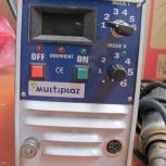 Портативный плазменный сварочный аппарат Мультиплаз 2500М, Новосибирск