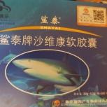 Акулий жир из Китая, Новосибирск