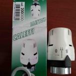 Продам термостатические головки (термоголовки) Caleffi, Новосибирск