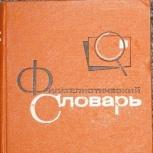 Басин Филателистический словарь, Новосибирск