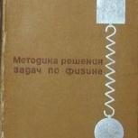 Методика решения задач по физике (пособие для учителей), Новосибирск