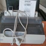 Принтер матричный, игольчатый Epson LX-300+, Новосибирск