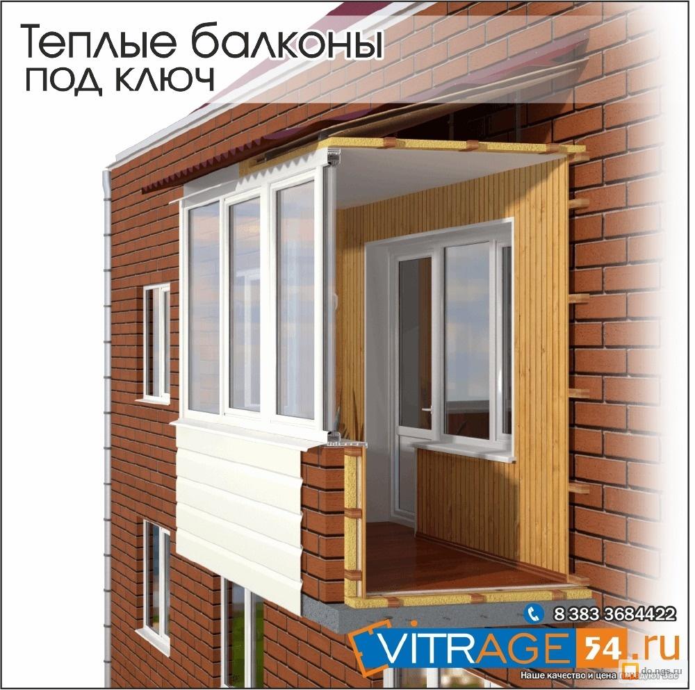 Балконы и лоджии под ключ . цена - договорная., новосибирск .