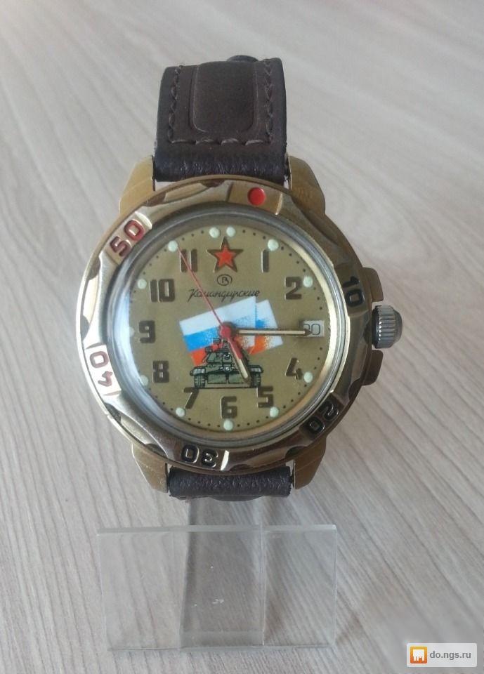 Часов командирских скупка и стоимость работы часы геленджик дельфинарий