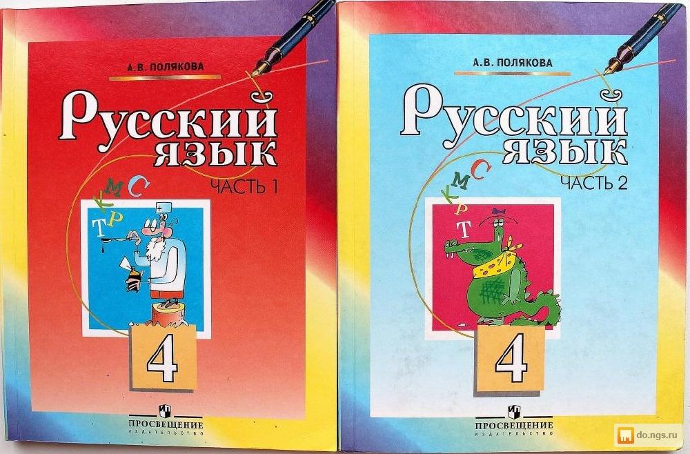 ответы а.в 1 решебник язык полякова русский класс