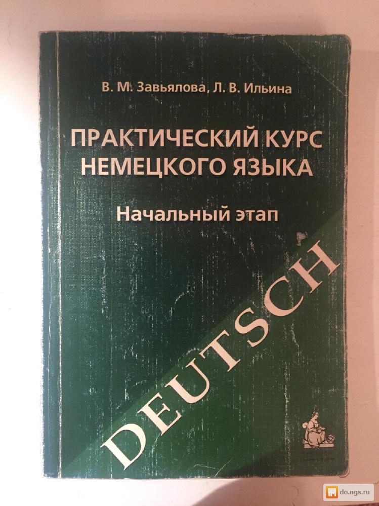 языку завьялова в.м л.в.ильина по решебник немецкому