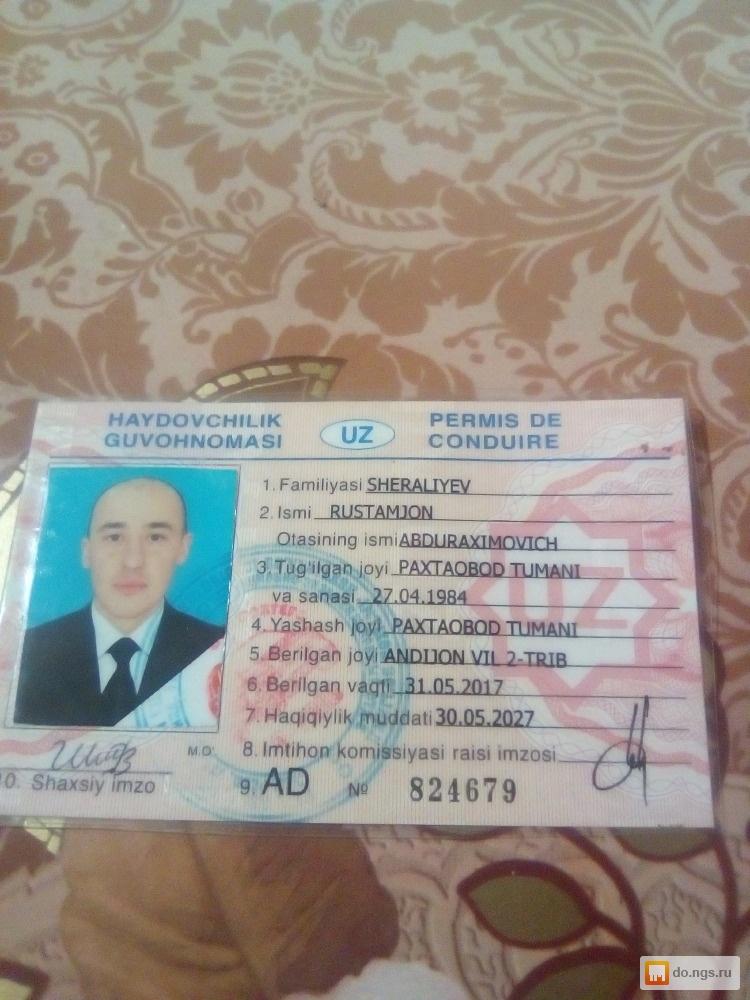 древний русский водительское удостоверение узбекистана фото они кардинально