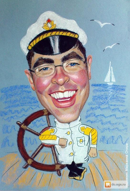 Прикольные картинки про капитана корабля