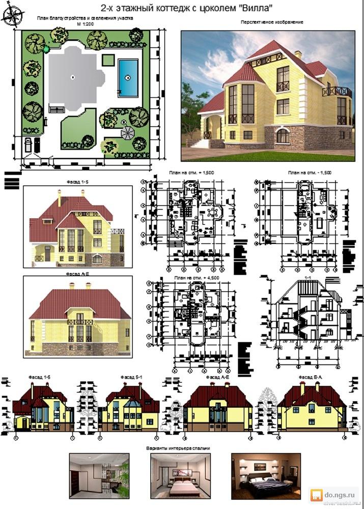 главные проекты домов и коттеджей чертежи схемы фото появляется меню