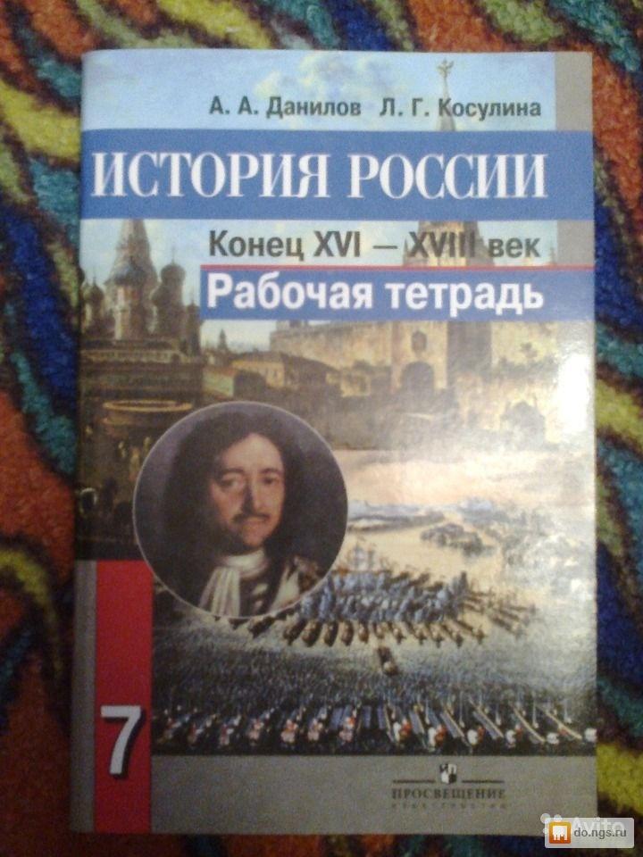 Просвещение тетрадь косулина данилов история класс рабочая гдз россии 7