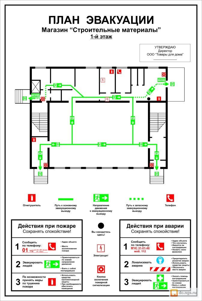 приказ план эвакуации выход картинки разгар
