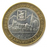 Монеты юбилейные, Новосибирск