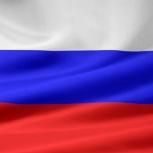 Флаги России, Новосибирск