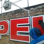 Монтаж, демонтаж вывесок, баннеров, наклеек, Новосибирск