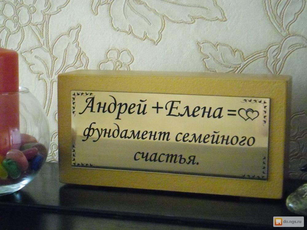 Оригинальные поздравления на свадьбу кирпич