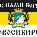 Имперский флаг  Новосибирска 90*135, Новосибирск