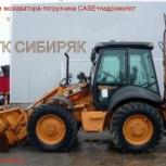 Заказ , аренда: Экскаватор-погрузчик , экскаватор с гидромолотом, Новосибирск