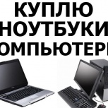 Куплю ноутбуки! Дороже всех!, Новосибирск