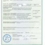 Сертификаты СБКТС (Евро) и другие, Новосибирск
