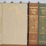 Т.Майн-Рид. Собрание сочинений в 6-ти томах, Новосибирск