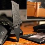 Хороший подарок для мужчин нож кредитка !, Новосибирск